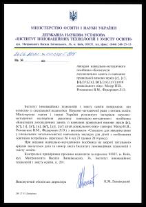 ФЕДОРОВИЧ ЛИСТИ СХВАЛЕНО-1