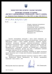 ФЕДОРОВИЧ ЛИСТИ СХВАЛЕНО-2