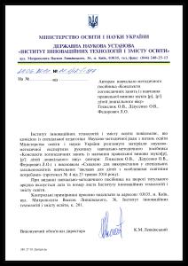 ФЕДОРОВИЧ ЛИСТИ СХВАЛЕНО-3