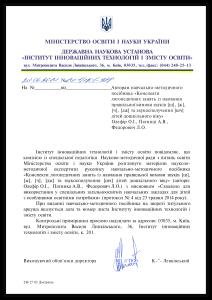 ФЕДОРОВИЧ ЛИСТИ СХВАЛЕНО-4