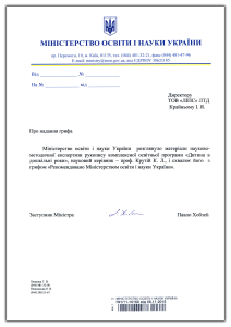 ГРИФ Програма_2015