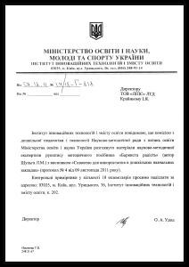ГРИФ Шульга