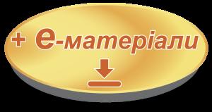 e_materiali