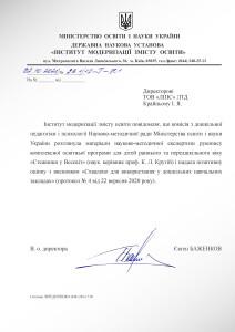 Гриф_Стежинки_у_Всесвит_2020