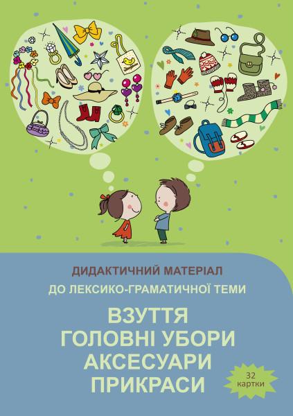 """2_PAPKA_vektor Наочний посібник """"Взуття. Головні убори. Аксесуари. Прикраси"""""""