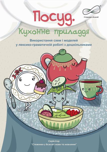 """""""Посуд"""" (Використання схем і моделей у лексико-граматичній роботі з дошкільниками): альбом"""