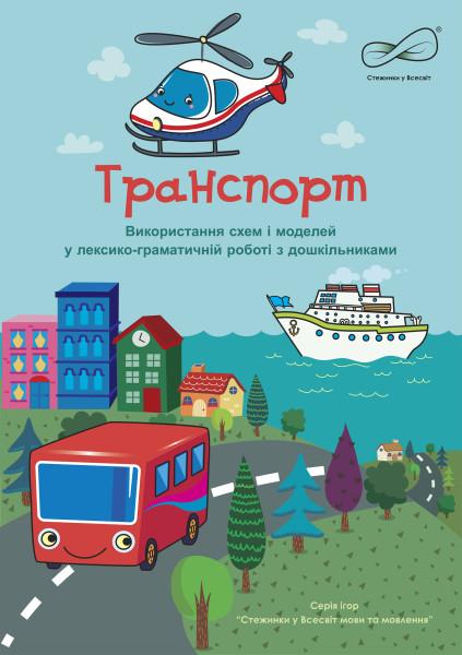 """""""Транспорт"""" (Використання схем і моделей у лексико-граматичній роботі з дошкільниками): альбом"""