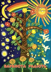 Барвиста радість (Розвиток творчих здібностей дітей дошкільного віку на заняттях із малювання)