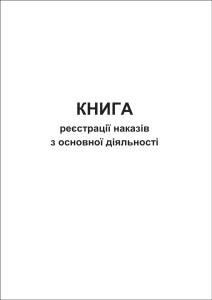 Книга реєстрації наказів з основної діяльності