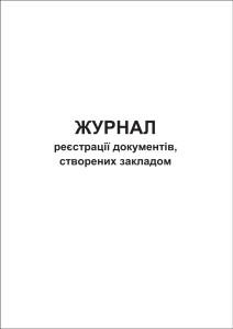 Журнал реєстрації документів створених закладом