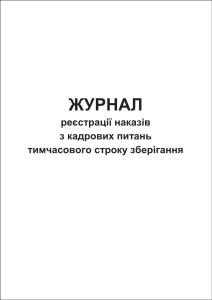 Журнал реєстрації наказів з кадрових питань тимчасового строку зберігання