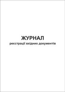 Журнал реєстрації вхідних документів