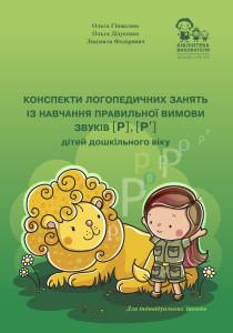 Конспекти логопедичних занять із навчання правильної вимови звуків [р], [р'] дітей дошкільного віку