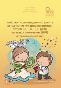 Конспекти логопедичних занять із навчання правильної вимови звуків [ш], [ж],[ч],[дж] та звукосполучення [шч] дітей дошкільного віку