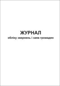 Журнал обліку звернень і заяв громадян