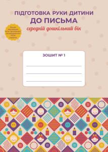 """Зошит № 1 """"Підготовка руки дитини до письма"""" (середній дошкільний вік)"""