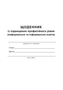 Обложка_Щоденник із підвищення профрівня_с.1-1