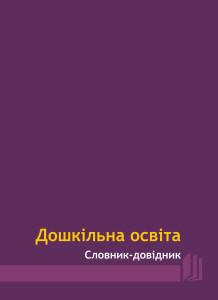 Дошкільна освіта: словник-довідник: понад 1000 термінів, понять та назв