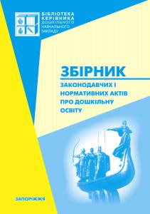 Збірник законодавчих і нормативних актів про дошкільну освіту