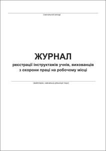 Журнал реєстрації інструктажів учнів, вихованців з охорони праці на робочому місці