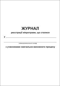 Журнал реєстрації мікротравм, що сталися з учасниками НВП