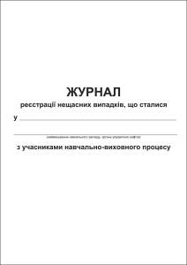 Журнал реєстрації нещасних випадків, що сталися з учасниками НВП