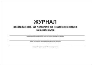 Журнал реєстрації осіб, що потерпіли від нещасних випадків на виробництві