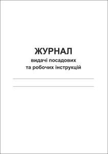 Журнал видачі посадових та робочих інструкцій
