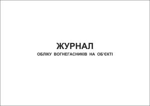 obliku_vognegasnikiv_na_obyekte