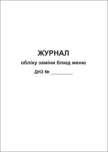 Журнал обліку заміни блюд меню ДНЗ