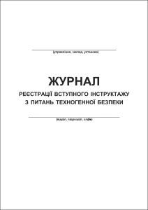 Журнал реєстрації вступного інструктажу з питань техногенної безпеки
