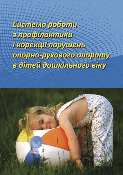 sistema_roboti_z_prof_i_korek_oporno_ruhovogo_aparatu