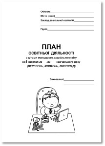 План освітньої діяльності з дітьми молодшого дошкільного віку на І квартал (вересень, жовтень, листопад)