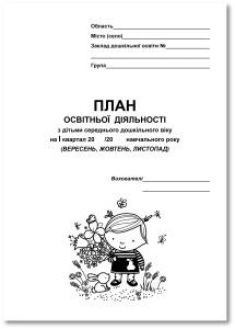 План освітньої діяльності з дітьми середнього дошкільного віку на І квартал (вересень, жовтень, листопад)