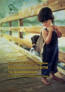 Система реалізації завдань екологічної освіти та виховання дітей старшого дошкільного віку