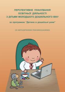 """Перспективне планування освітньої діяльності з дітьми молодшого дошкільного віку за програмою """"Дитина в дошкільні роки"""" (із методичними рекомендаціями)"""