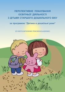 """Перспективне планування освітньої діяльності з дітьми старшого дошкільного віку за програмою """"Дитина в дошкільні роки"""" (із методичними рекомендаціями)"""