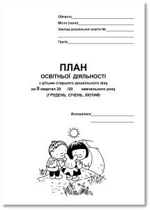 План освітньої діяльності з дітьми старшого дошкільного віку на ІІ квартал (грудень, січень, лютий)