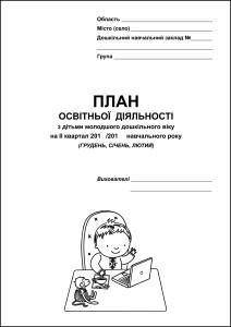 План освітньої діяльності з дітьми молодшого дошкільного віку на І квартал (грудень, січень, лютий)