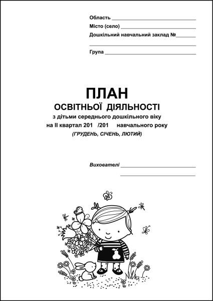 План освітньої діяльності з дітьми середнього дошкільного віку на ІІ квартал (грудень, січень, лютий)