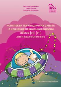 Конспекти логопедичних занять із навчання правильної вимови звуків [л], [л′] дітей дошкільного віку