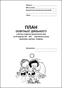 План освітньої діяльності з дітьми старшого дошкільного віку на ІІI квартал (березень, квітень, травень)