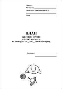 План освітньої роботи з дітьми 3 року життя на ІІІ квартал (березень, квітень, травень)