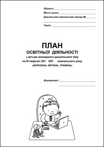План освітньої діяльності з дітьми молодшого дошкільного віку на ІІI квартал (березень, квітень, травень)