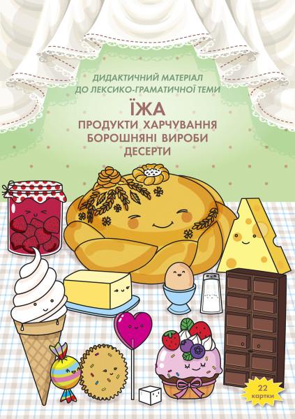 """Наочний посібник """"Їжа (продукти харчування, борошняні вироби, десерти)"""""""