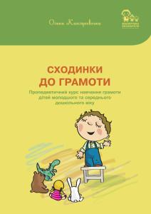 Сходинки до грамоти : пропедевтичний курс навчання грамоти дітей молодшого та середнього дошкільного віку