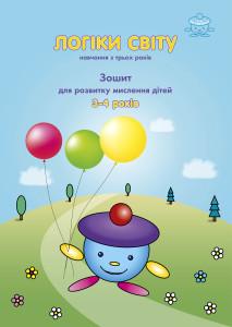Логіки світу (навчання з трьох років) : зошит для розвитку мислення дітей 3-4 років (перший рік навчання)