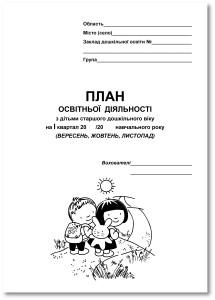 План освітньої діяльності з дітьми старшого дошкільного віку на І квартал (вересень, жовтень, листопад)