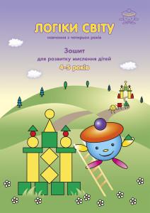 Логіки світу (навчання з чотирьох років) : зошит для розвитку мислення дітей 4-5 років (перший рік навчання)