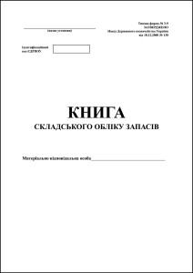 Книга складського обліку запасів